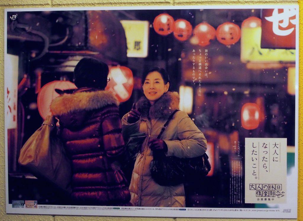 八戸市の横丁には、女優の吉永小百合さんも撮影で訪れました