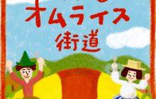 累計10万食突破!高知県「日高村オムライス街道」第3章がスタート