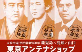 鹿児島・高知・山口の3県連携「東京アンテナショップ薩長同盟」観光物産キャンペーンが、1月21日開幕。