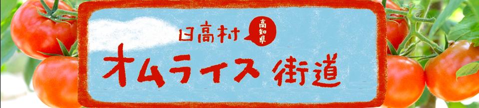 日高村オムライス街道