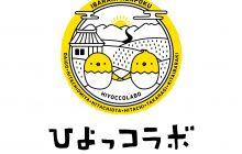 連続テレビ小説『ひよっこ』の舞台・茨城県北をめぐるスタンプラリー開催