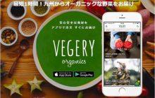 九州オーガニック野菜デリバリーサービス『VEGERY』が、宅配エリアを全国地域に拡大