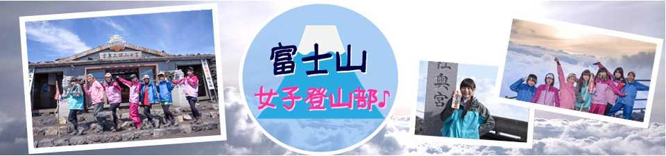 富士山女子登山部